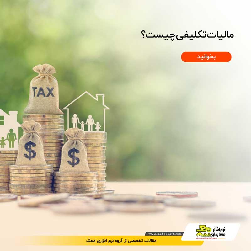 مالیات تکلیفی چیست؟ بررسی نحوه محاسبه و انواع مختلف این نوع از مالیات