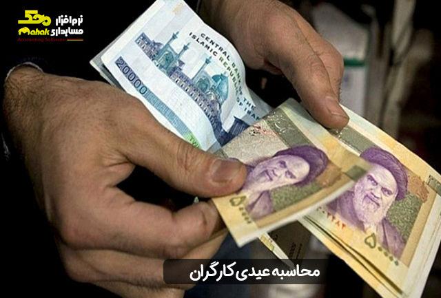 محاسبه عیدی کارگران