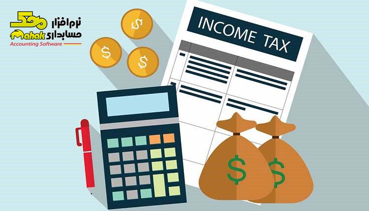 مالیات عملکرد