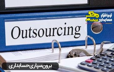 برونسپاری خدمات حسابداری