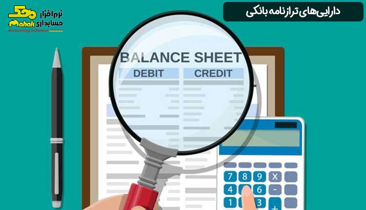 داراییهای ترازنامه بانکی