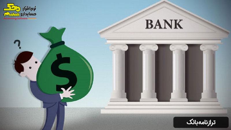 ترازنامه بانک