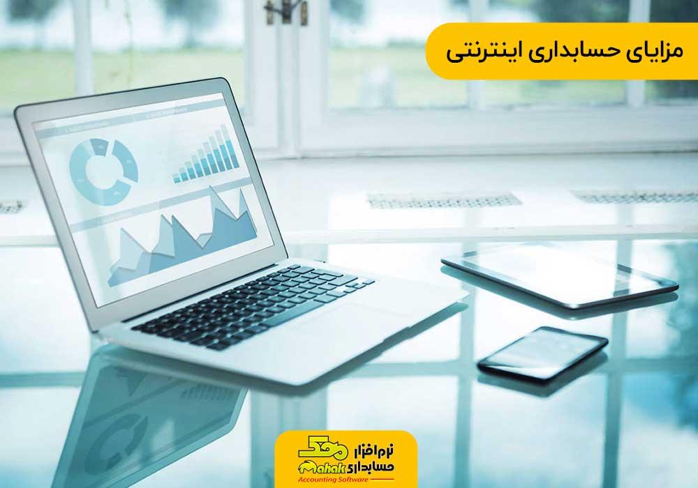 مزایای حسابداری اینترنتی
