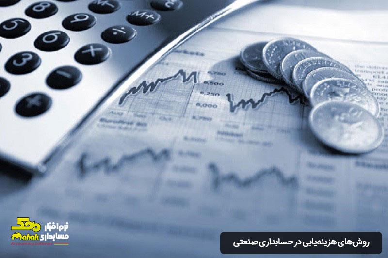 روشهای هزینهیابی در حسابداری صنعتی