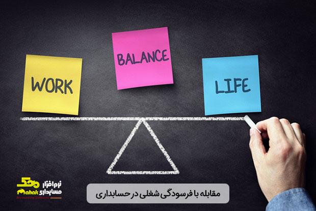 مقابله با فرسودگی شغلی در حسابداری