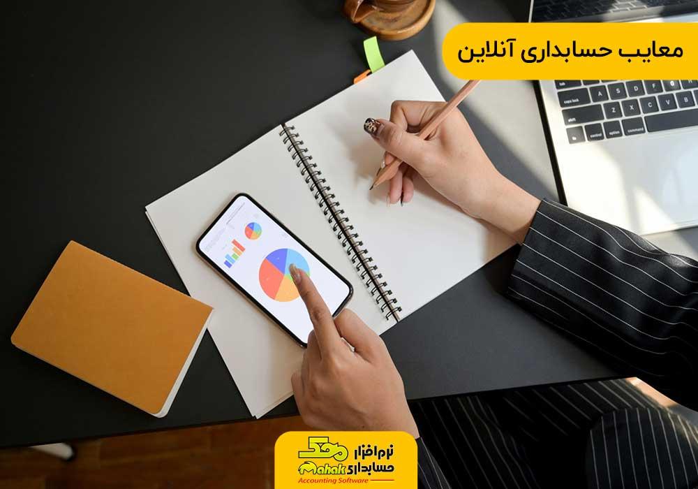 معایب حسابداری آنلاین