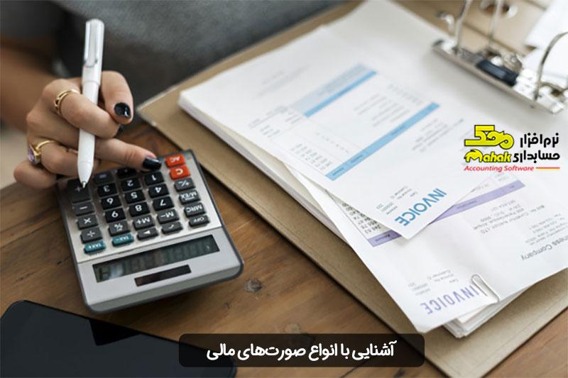 آشنایی با انواع صورتهای مالی مورد استفاده در شرکتها