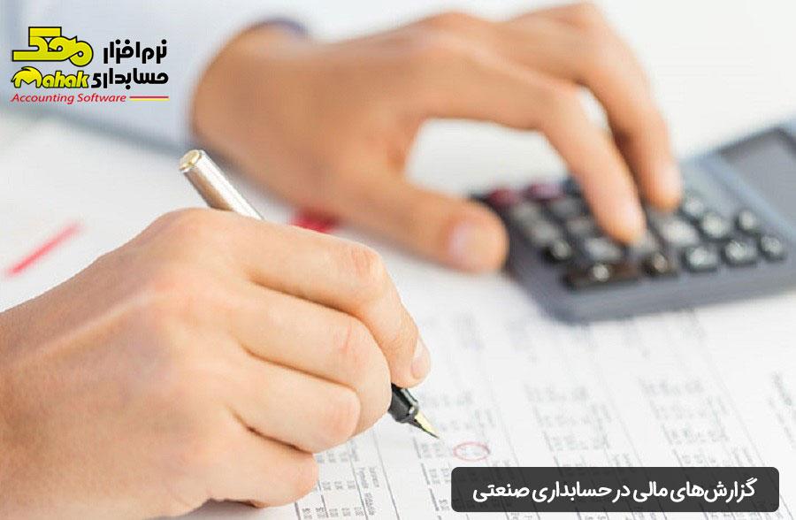 گزارشهای مالی در حسابداری صنعتی
