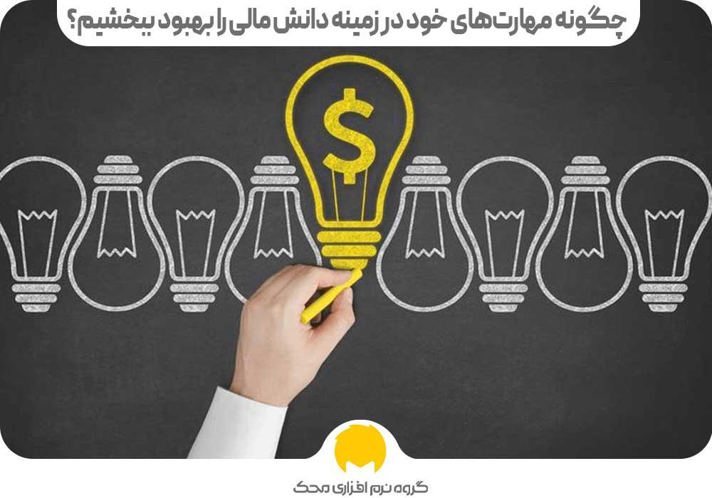 چگونه مهارتهای خود در زمینه دانش مالی را بهبود ببخشیم؟