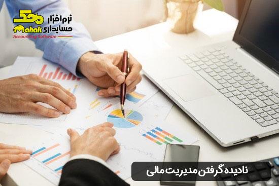 نادیده گرفتن مدیریت مالی