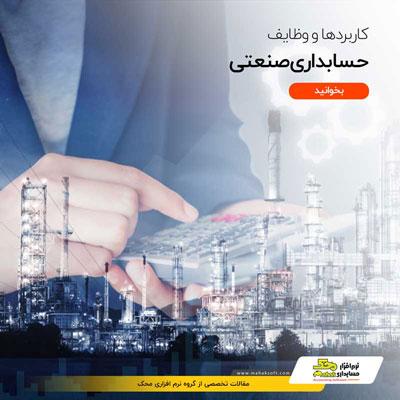 حسابداری صنعتی | کاربردها و وظایف مختلف حسابداری صنعتی