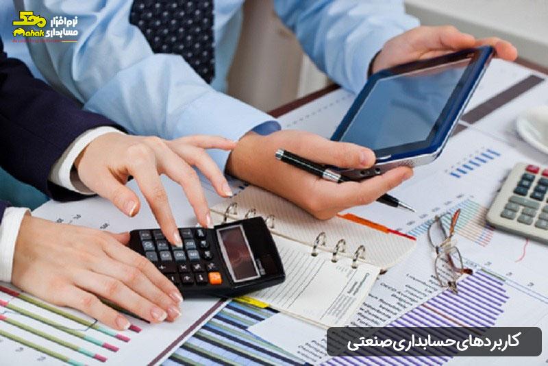 کاربردهای حسابداری صنعتی