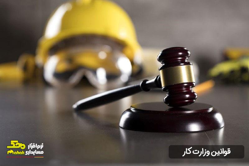 با قوانین وزارت کار چقدر آشنا هستید؟