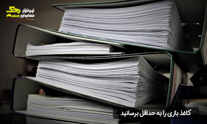 کاغذبازی را به حداقل برسانید
