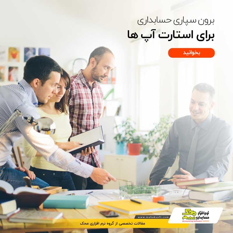 برونسپاری خدمات حسابداری چه مزایایی برای استارتآپها دارد؟