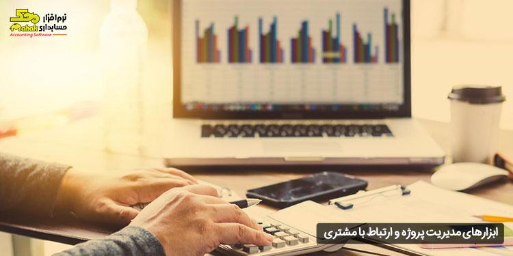 ابزارهای مدیریت پروژه و ارتباط با مشتری