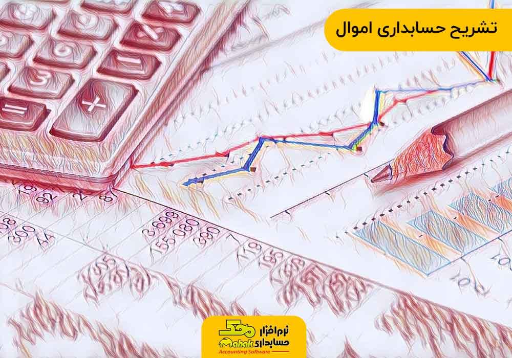 تشریح حسابداری اموال
