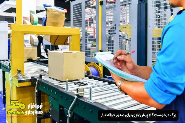 ثبت اطلاعات در حسابداری انبار