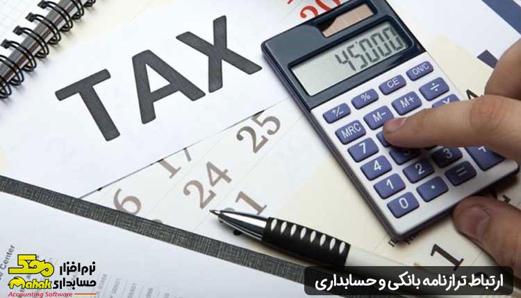 ارتباط ترازنامه بانکی و حسابداری