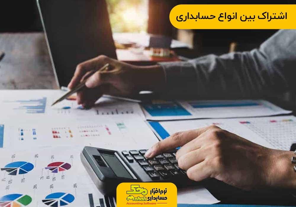 اشتراک بین انواع حسابداری