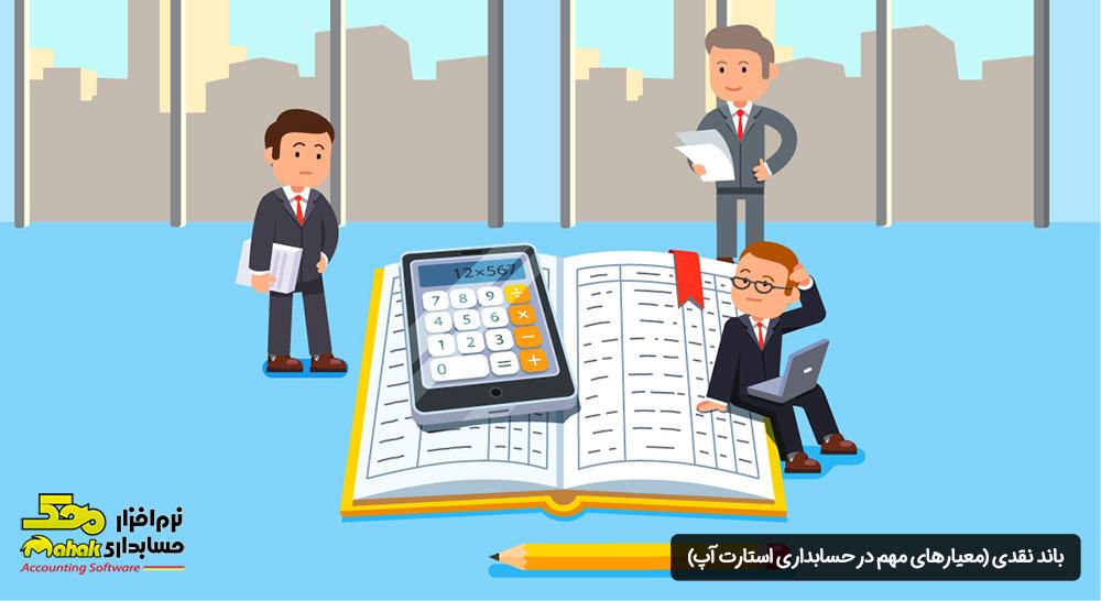 توصیههای حسابداری استارت آپ