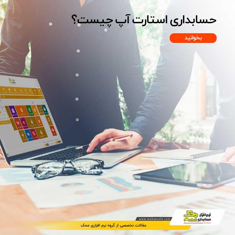 حسابداری استارت آپ چیست و مبانی اصلی آن چه هستند؟