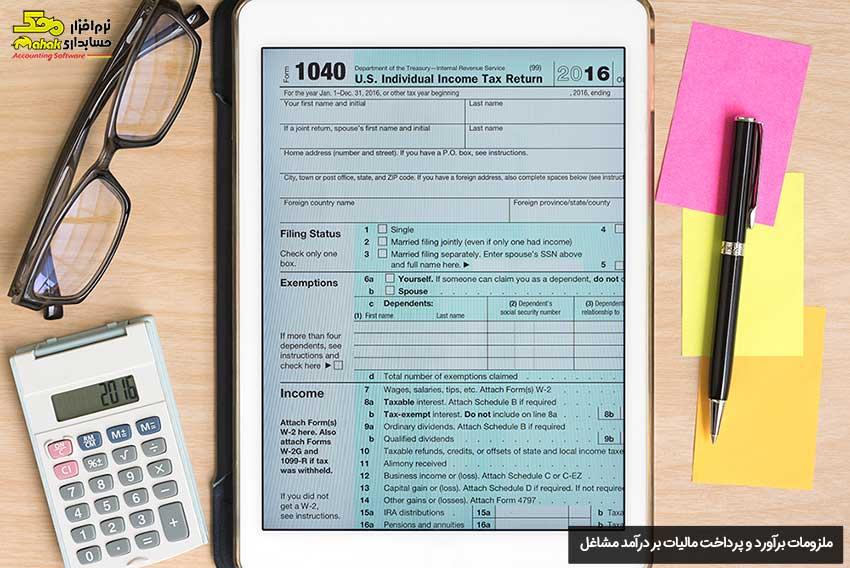 ملزومات برآورد و پرداخت مالیات بر درآمد مشاغل