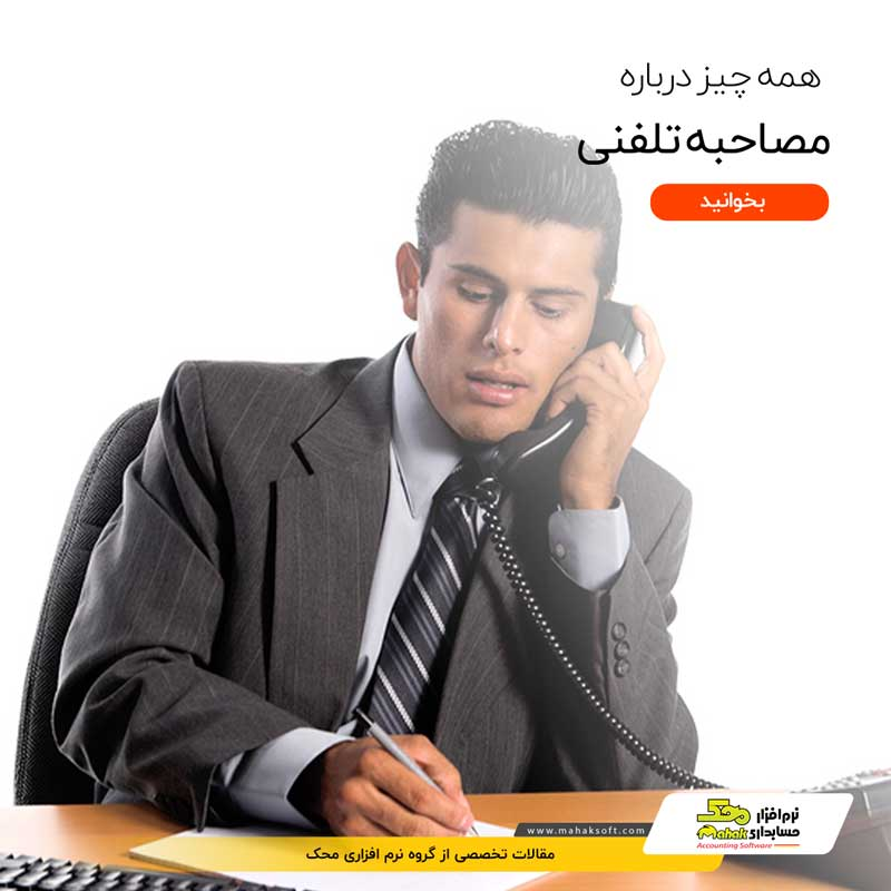 برای انجام اصولی یک مصاحبه تلفنی آموزش ببینید