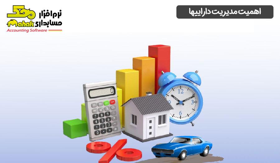 اهمیت مدیریت داراییها-حسابداری اموال چیست