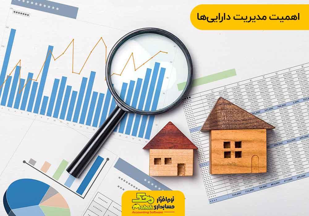 اهمیت مدیریت اموال دارایی ها