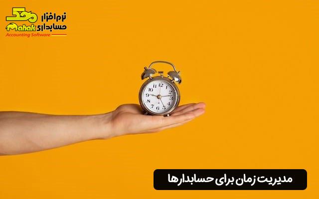 مدیریت زمان برای حسابدارها