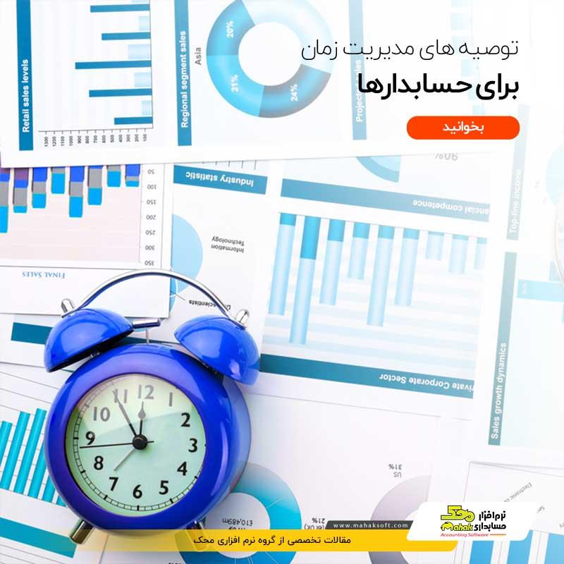 توصیههای مدیریت زمان برای حسابدارها