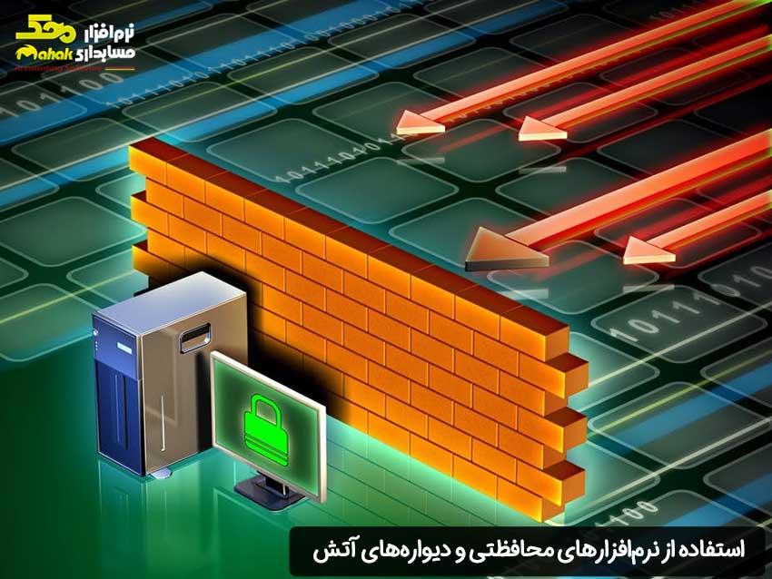 • استفاده از نرمافزارهای محافظتی و دیوارههای آتش