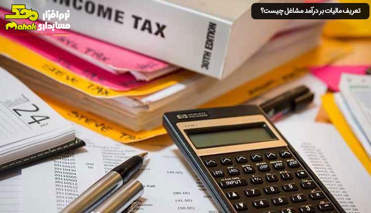 تعریف مالیات بر درآمد مشاغل چیست؟