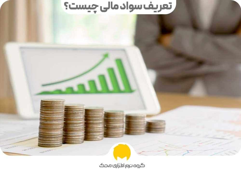 تعریف سواد مالی چیست؟