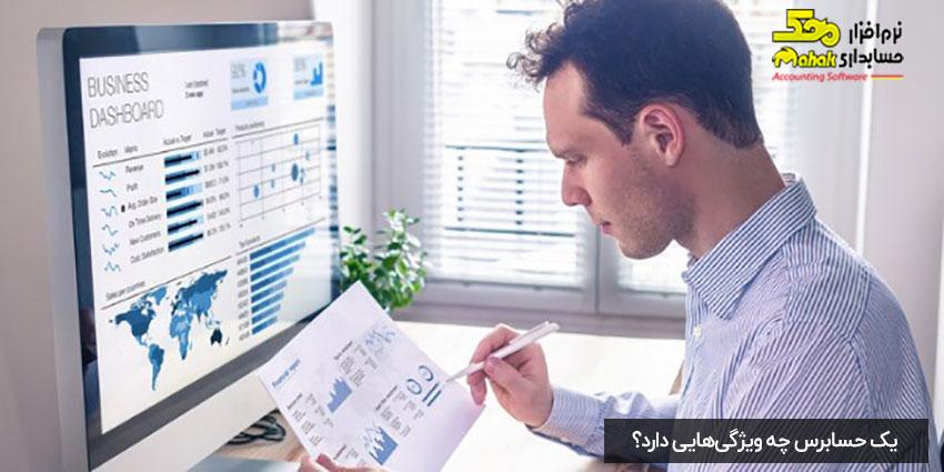 یک حسابرس چه ویژگیهایی دارد؟