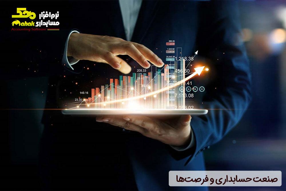 صنعت حسابداری و فرصتهایی که شکل میگیرند