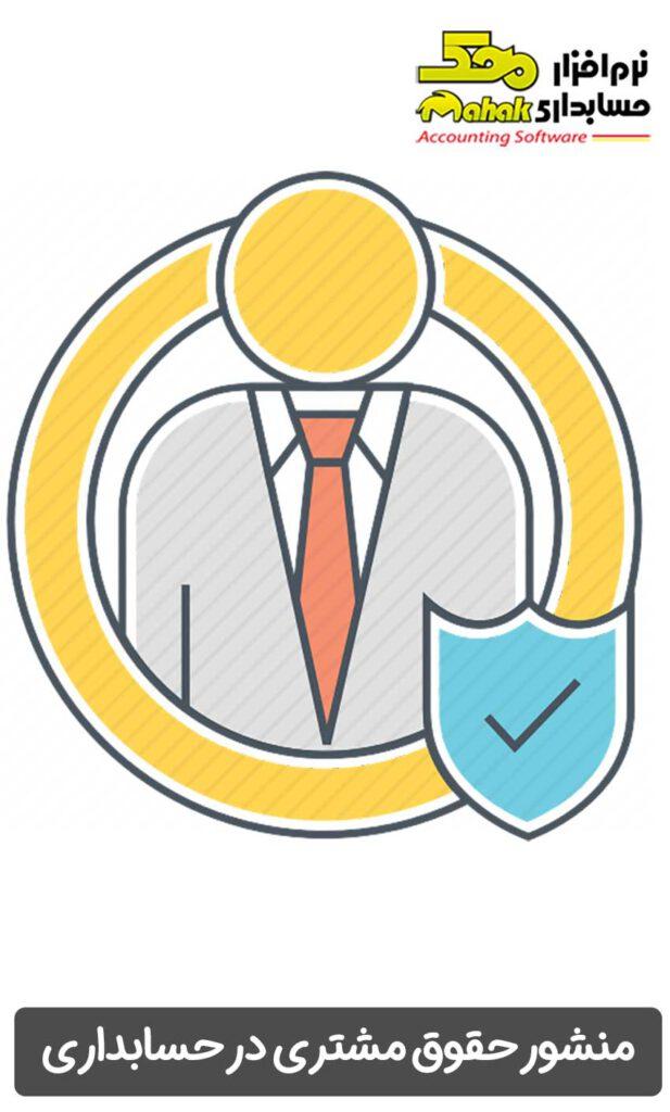 منشور حقوق مشتری در حسابداری