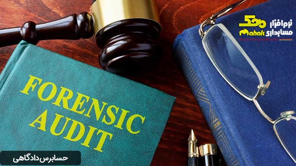 حسابرس دادگاهی