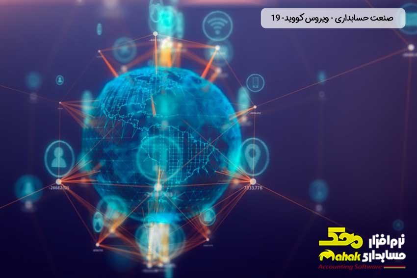 ویروس کووید- 19 -صنعت حسابداری