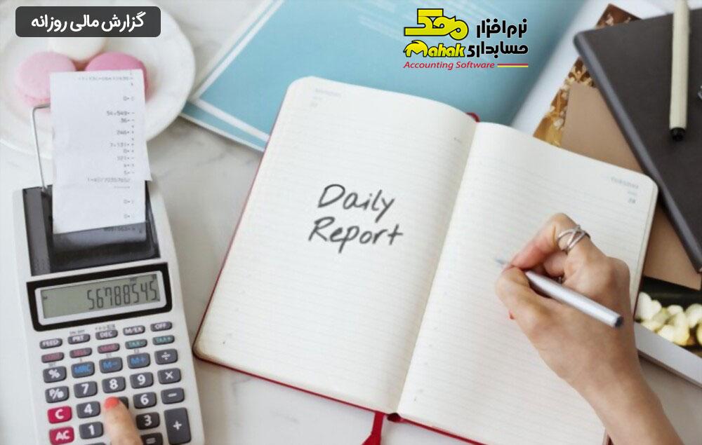 گزارش مالی روزانه