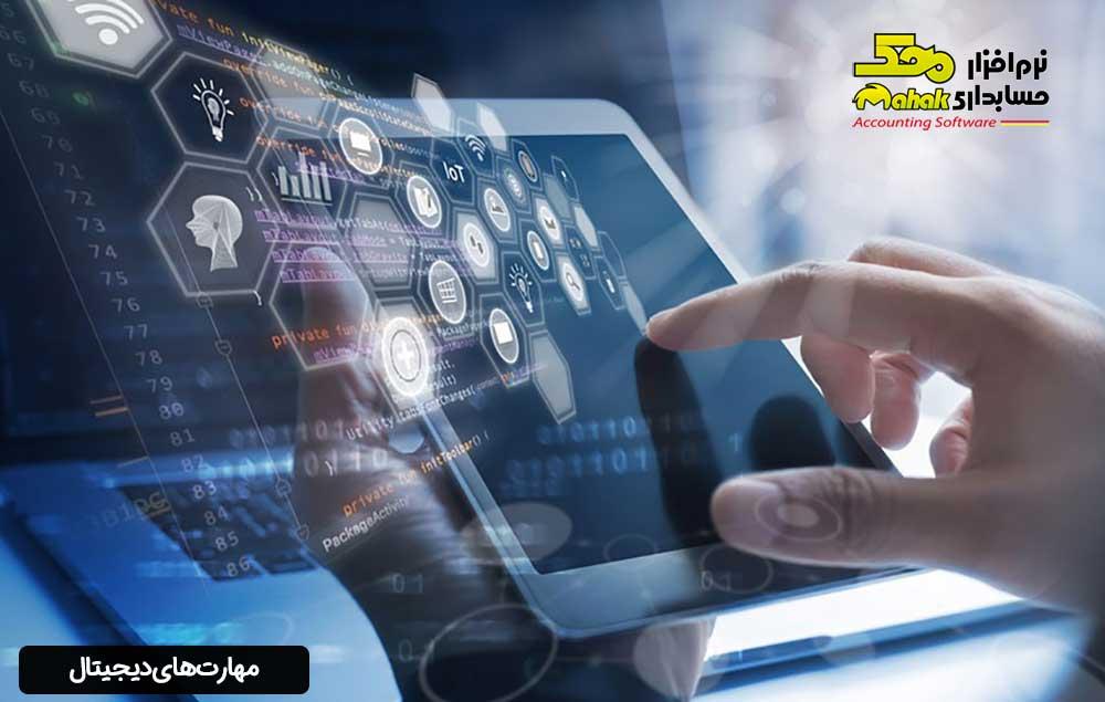 3. مهارتهای دیجیتال فرد متقاضی را ارزیابی کنید-روندهای جدید حسابداری