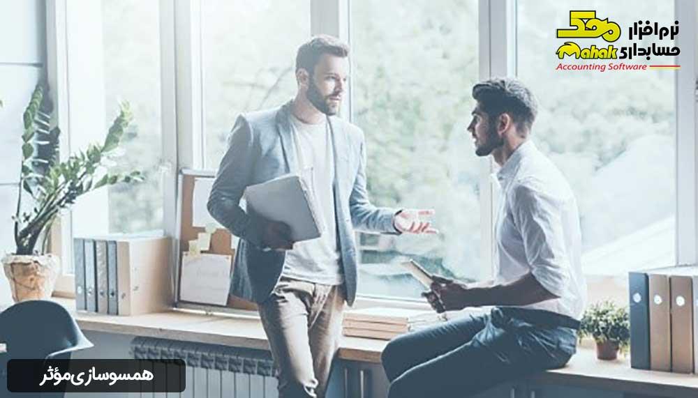 11. همسوسازی مؤثر را از یاد نبرید-حسابداری پارت تایم