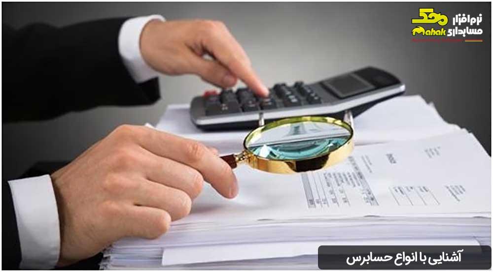 آشنایی با انواع حسابرس