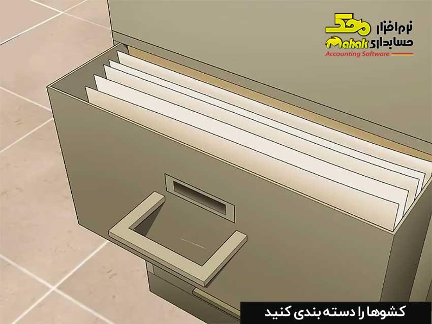 اسناد مهم را در قفسهها و جعبهها نگهداری کنید