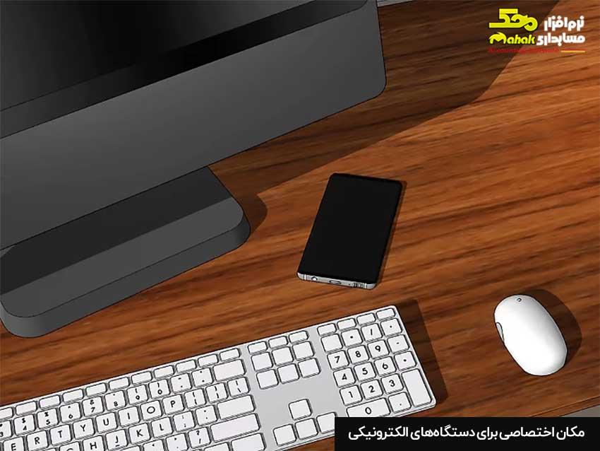 یک مکان اختصاصی برای دستگاههای الکترونیکی داشته باشید