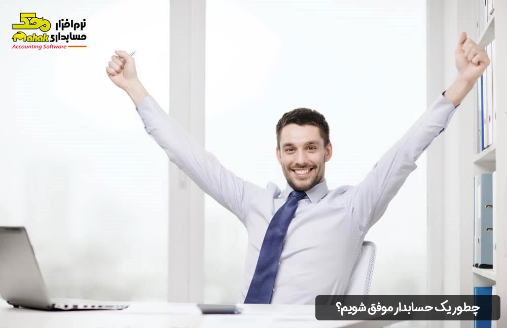 چطور یک حسابدار موفق شویم؟