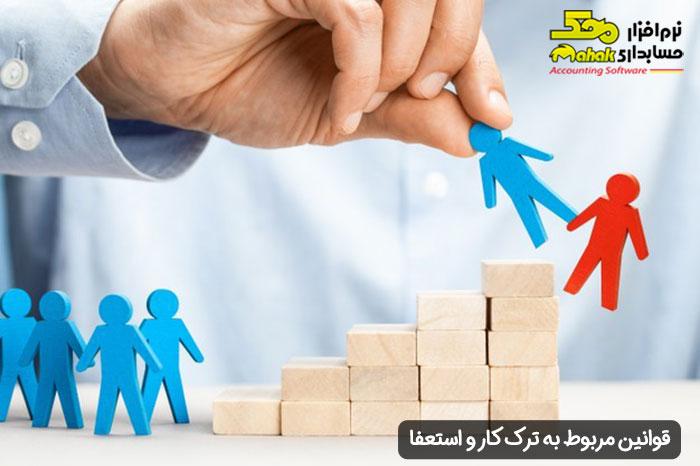 قوانین مربوط به ترک کار و استعفا