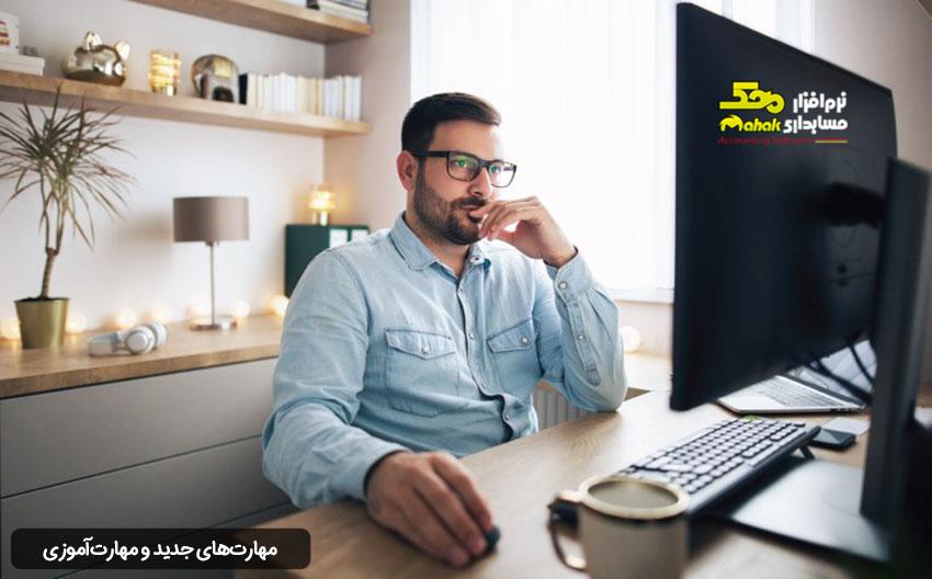 نیاز به مهارتهای جدید و مهارتآموزی مجدد