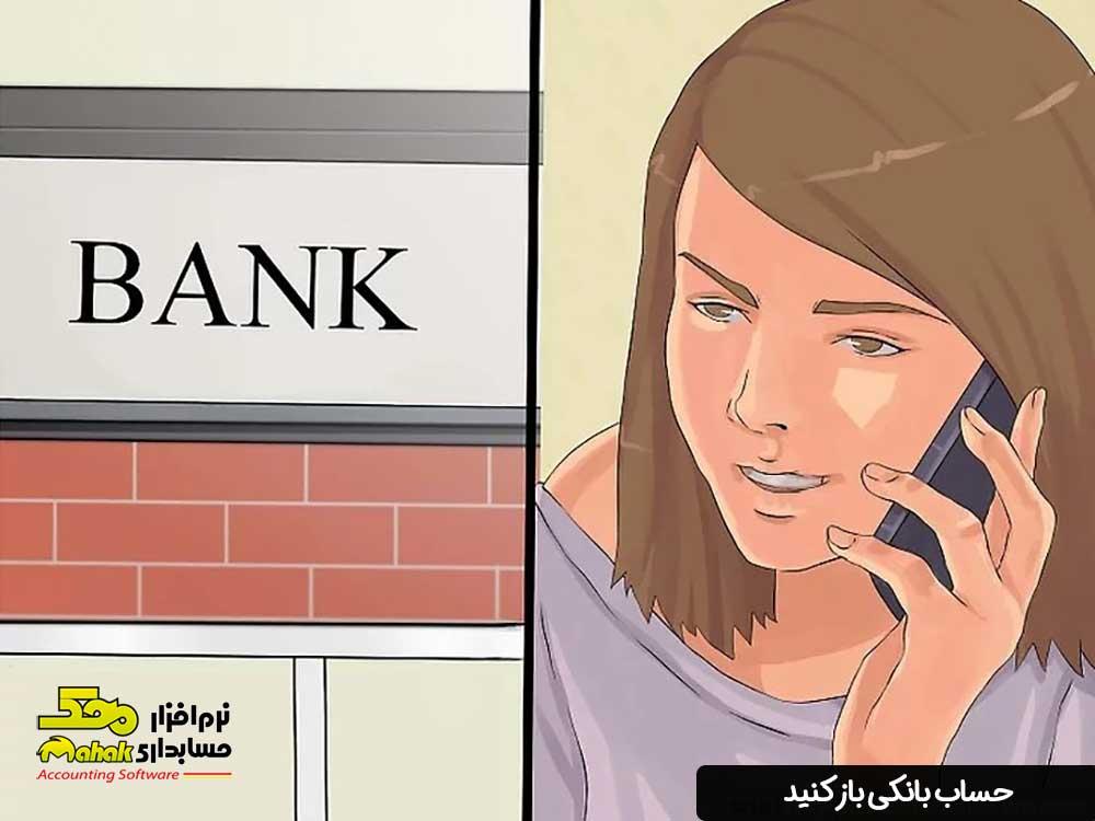 حساب بانکی باز کنید